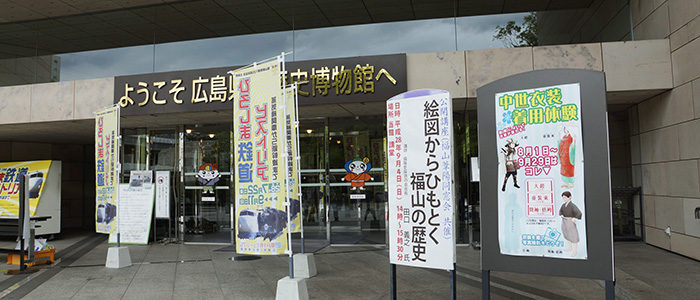 会場の歴史博物館
