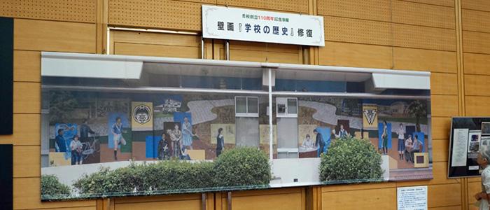 第3回福山葦陽同窓会作品展