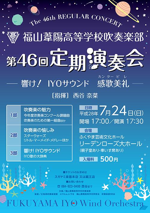 福山葦陽高等学校吹奏楽部 第46回 定期演奏会