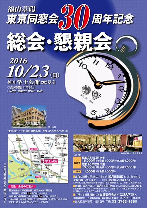 福山葦陽東京同窓会 30周年記念 総会・懇親会