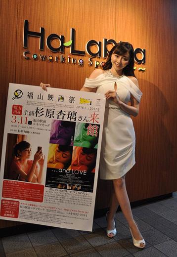 杉原杏璃-映画祭