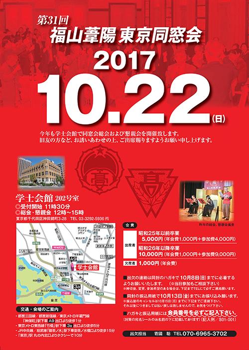 第31回 福山葦陽東京同窓会 総会・懇親会