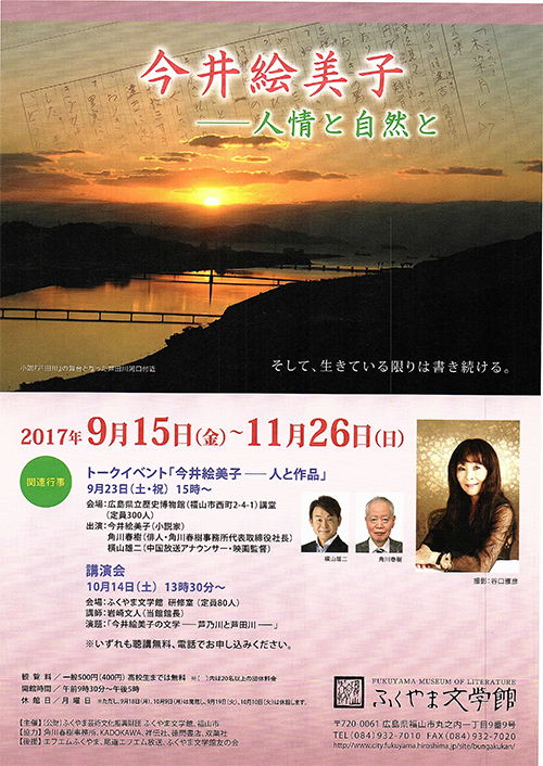「今井絵美子-人情と自然と」展