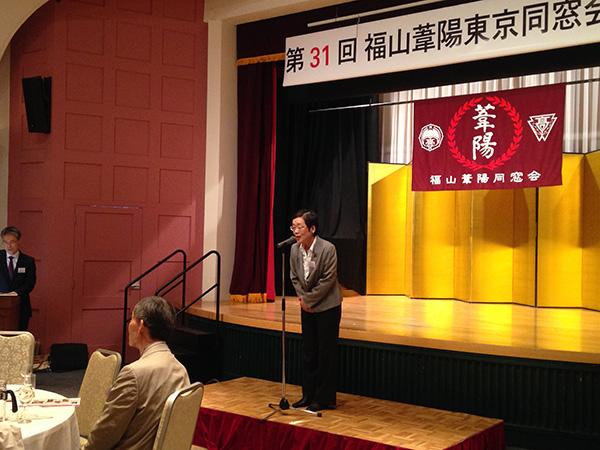 福山葦陽東京同窓会 総会・懇親会が開催されました