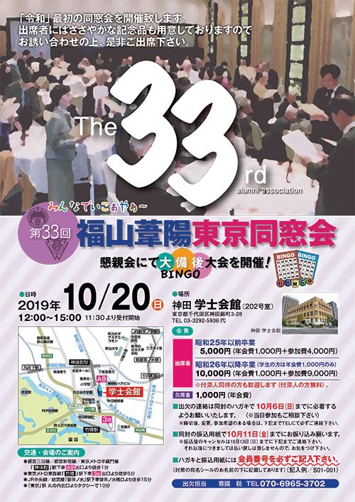 第33回 福山葦陽東京同窓会 総会・懇親会