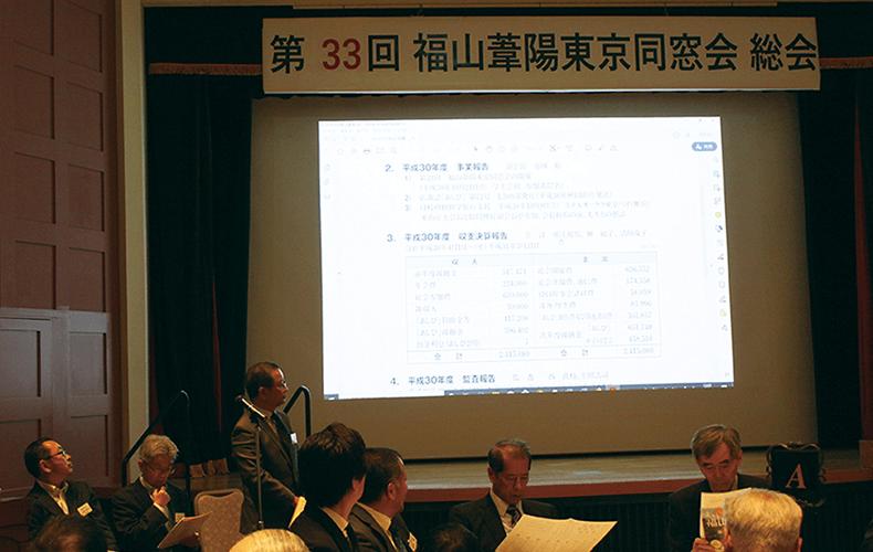 第33回 福山葦陽東京同窓会開催